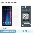 【GOR保護貼】HTC U11 Plus...