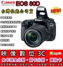 《映像數位》CANON EOS 80D 機身+ 18-135mm IS USM 單鏡組 【全新佳能公司貨】【登錄送2好禮】**