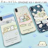 角落生物手機殼-日本授權sanX角落生物蘋果XR手機殼iPhone xs max透明全包軟殼 多麗絲