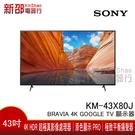 *新家電錧*【SONY 新力 KM-43X80J】 BRAVIA 4K Google TV 顯示器