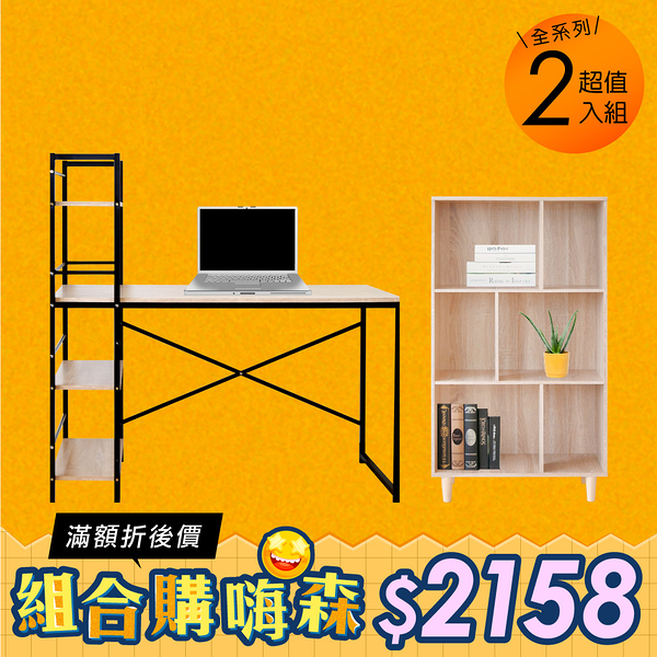 【預購-預計10/26出貨】《HOPMA》大容量多層書桌書櫃組合/工作桌/收納櫃E-S1600+PC-G-T301