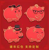 新年紅包封新年個性創意2019紅包袋定制卡通春節過年豬年紅包-交換禮物