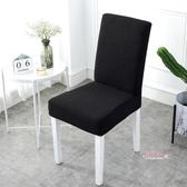 椅套 椅子套罩家用簡約餐椅套罩彈力連體酒店椅套坐椅墊餐廳凳子套通用 6色