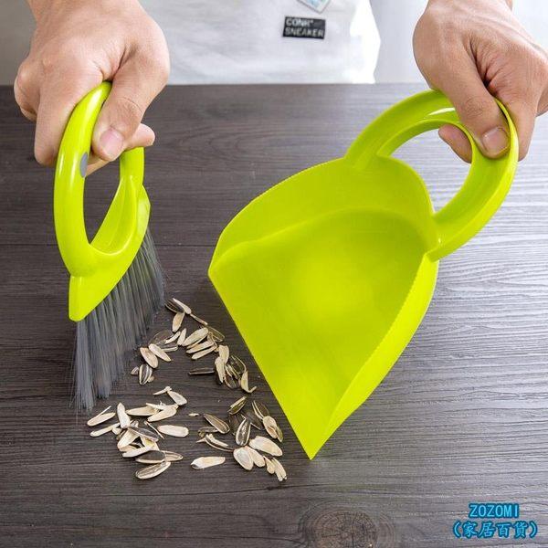 家居百貨 迷你桌面打掃清潔刷簸箕組合套裝桌子小型除塵掃把小掃帚【ZOZOMI】