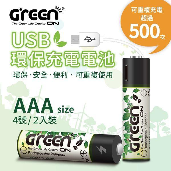 加碼送充電線【GREENON】USB 環保充電電池 4號*2入( 持久耐用、節能減碳、充電保護、 隨插隨用 )