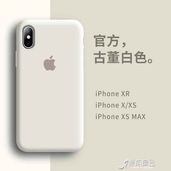 手機殼 蘋果x手機殼iphonex液態矽膠iPhone Xs Max男女xsmax全包防【母親節禮物】