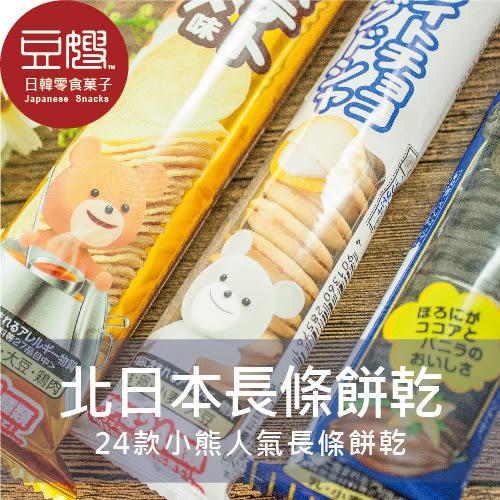 【豆嫂】日本零食 小熊夾心餅乾 (白巧克力夾心/黑可可曲奇)