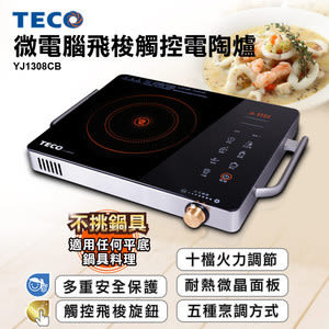 (福利品)【TECO東元】微電腦飛梭觸控電陶爐 YJ1308CB