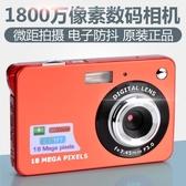 相機 1800萬像素高清數碼照相機 自拍攝像機家用旅行一體機 星河光年DF