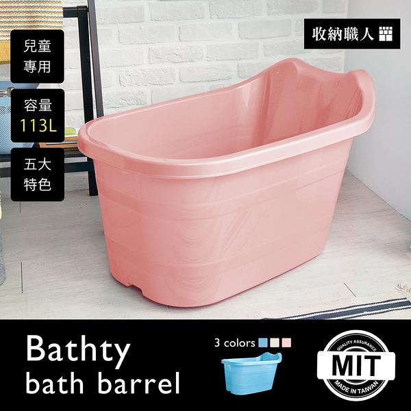 【收納職人】貝絲緹兒童專用泡澡桶/盆浴/沐浴桶/3色/H&D東稻家居