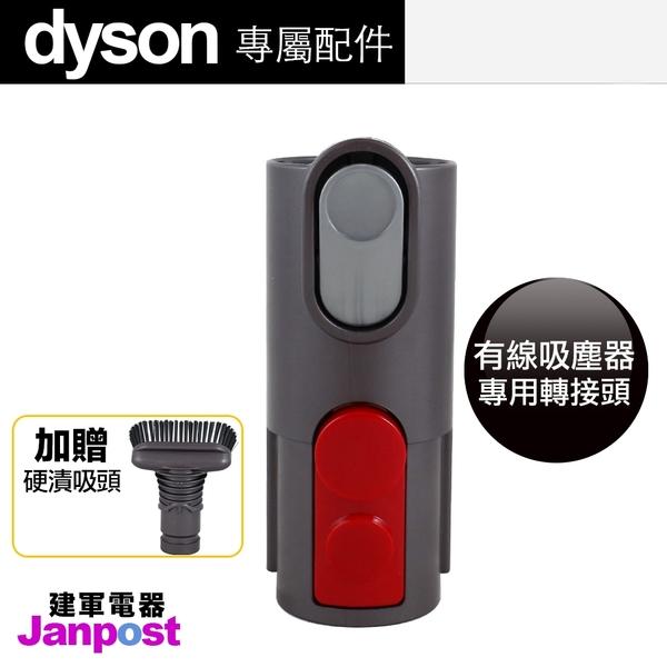 送硬漬吸頭 Dyson 原廠袋裝 CY22 CY23 CY26 CY29 V4 轉接頭 可以轉接上V6非電動吸頭 /建軍電器