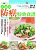 (二手書)胡蘿蔔防癌特效食譜