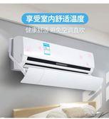 店慶優惠兩天-冷氣擋風板坐月子導風板出風口冷氣防直吹擋板風向伸縮通用遮風板wy