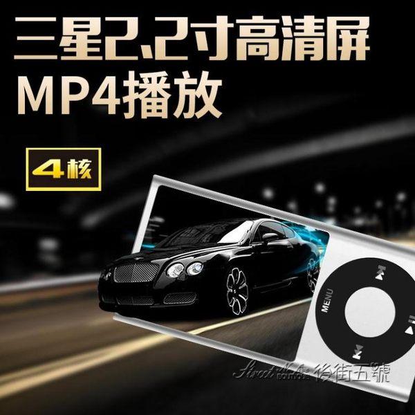 MP4隨身聽學生款MP3視頻播放器MP5觸摸大屏超薄迷你電子書智能MP6 igo 後街五號