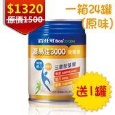 【送1罐】百仕可復易佳3000營養素 原味(橘) 250ml 24罐/箱