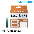 漁拓釣具 SHIMANO PL-F78R 五色 300m 8股 #1.5 - #4 [PE線]