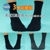 Footer 除臭五趾長襪  L號 (薄襪) 3雙超值組;除臭襪;蝴蝶魚戶外