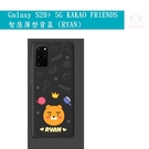 Samsung Galaxy S20+ 5G KAKAO FRIENDS 智慧薄型背蓋 (RYAN) 手機殼