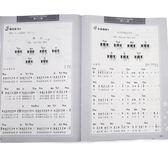 兒童 初學琴譜教程書 簡譜流行歌曲大全曲譜樂譜 成人初學者入門12小時學會電子