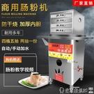 特賣腸粉機龍鳳驕廣東腸粉機商用抽屜式燃氣...