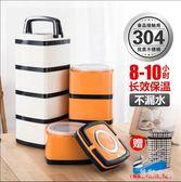 不銹鋼保溫分格成人便當盒學生飯盒2日式多層飯盒 SH702『美鞋公社』