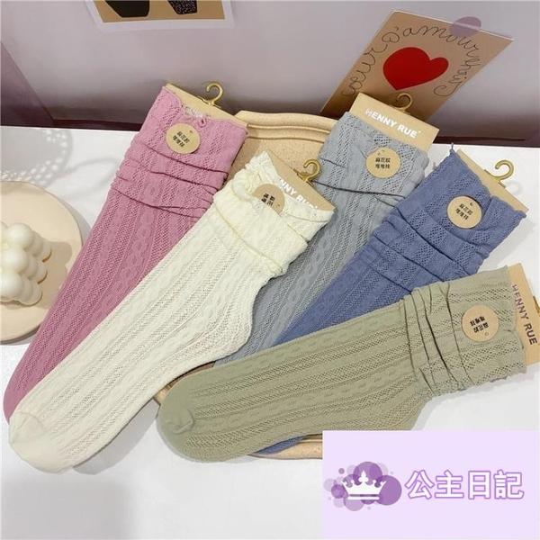 日系蕾絲襪鏤空可愛素色中筒襪堆堆襪女洛麗塔風襪子【公主日記】