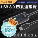 集線器 type-c USB 3.0 擴充槽 分線器 轉接線 轉接器 一分四 四孔 擴展塢 集線器 一拖四