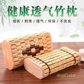 夏季小麻將竹枕頭單人木頭空心汗蒸房專用美容院熱天清涼枕不夾發MBS「時尚彩虹屋」