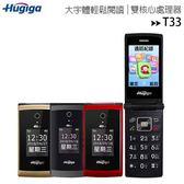 HUGIGA T33 折疊式4G-VoLTE大字大聲孝親手機(支援WIFI熱點分享)