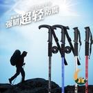 登山杖戶外徒步野營爬山裝備多功能手杖伸縮鋁合金超輕行走徒步杖【創世紀生活館】