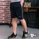 【P357】樂活舒適滾邊休閒運動短褲(共五色)● 樂活衣庫
