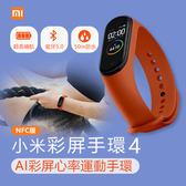 【NFC版 現貨在台】mi/小米 小米手環4 米家手環4 智能手環 運動手錶 大彩屏語音功能 運動心率檢測