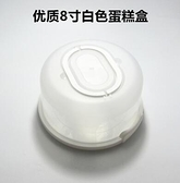 蛋糕盒 烘焙包裝 PP塑料圓形蛋糕盒 蛋糕保鮮盒 6寸8寸10寸12寸蛋糕盒【快速出貨八折鉅惠】