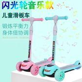 兒童滑板車閃光3輪2-3-6-8歲男女小孩踏板車寶寶滑滑溜溜車初學者HM 3c優購