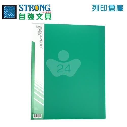 STRONG 自強A4-20頁資料簿40面-綠 1本