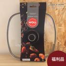 Woll 方型玻璃鍋蓋 防爆 安全 28cm【福利品】