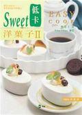 (二手書)Sweet低卡洋果子(Ⅱ)