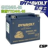 【藍騎士】GHD24HL-BS HARLEY哈雷重機專用電池 BMW汽車輔助電池 重機電池