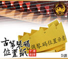【小麥老師樂器館】古箏琴碼位置圖 D調 古箏琴碼位置 古箏琴碼位置圖  GT009【A470】