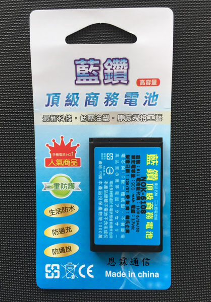 【藍鑽-高容防爆電池】Nokia 107.110.114.1681c.1682c.1600.1315 BL-5C 安規認證合格