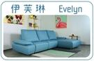 【歐雅居家】伊芙琳L型沙發 / 沙發 / 布沙發 /三人沙發 / 獨立筒坐墊