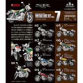 盒裝10入【日本正版】1/24 古董機車集 Vol.7 盒玩 模型 YAMAHA SR400 復古機車集 - 604146