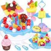 過家家玩具 童過家家玩具水果冰淇淋生日蛋糕3-6歲女孩玩具優質86件套