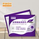 『PINOH 』☆品諾超導纖維清潔布PH-A01 *1包