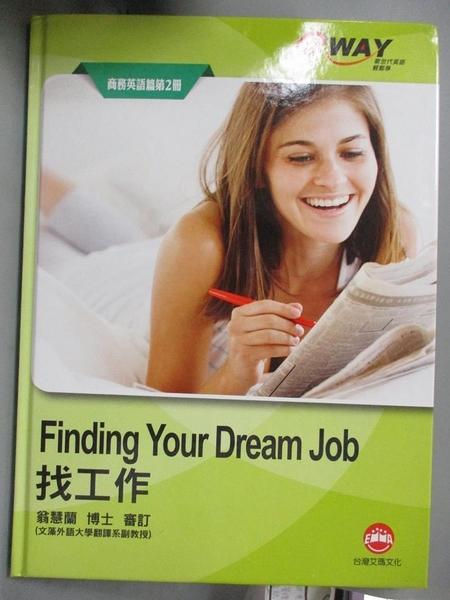 【書寶二手書T6/語言學習_ZIE】eTALK商務英語篇(第2冊)-找工作_布儒傑, 石薇作