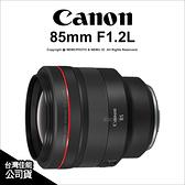 登入禮~9/30 Canon RF 85mm F1.2L USM 超大光圈 定焦鏡 防塵防滴 公司貨【24期】薪創