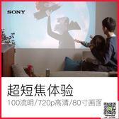 投影儀 日本索尼SONY LSPX-P1近距便攜投影儀超短焦距高清投影機 MKS薇薇