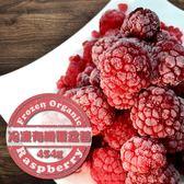 【天時莓果 】新鮮 冷凍 有機覆盆莓 454g/包 現正9折優惠中