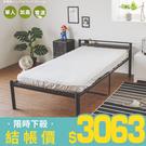 工業風 床 床架 單人床架【L0121】...
