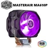 【南紡購物中心】Cooler Master MA610P RGB CPU 散熱器